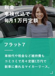 税金車検代込で毎月1万円定額 フラット7 車検代や税金など維持費もコミコミで月々定額1万円で新車に乗れるマイカーリース。