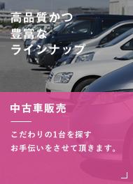 高品質かつ豊富なラインナップ 中古車販売 こだわりの1台を探すお手伝いをさせて頂きます。