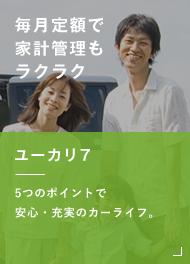 ユーカリ7 毎月定額で家計管理もラクラク 5つのポイントで安心・充実のカーライフ。