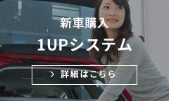 新車購入 1UPシステム
