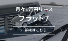 月々1万円(税込)から新車に乗れる フラット7