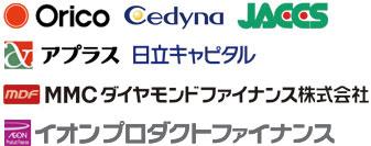 Orico Cedyna JACCS アプラス 日立キャピタル MMCダイヤモンドファイナンス株式会社 イオンプロダクトファイナンス