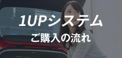1UPシステム ご購入の流れ