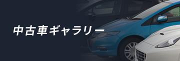 中古車ギャラリー